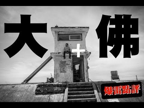 【歐馬克影評】🙏 大佛普拉斯 | Buddha Plus - 荒謬世界中的眾生相