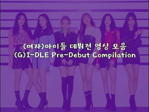 (여자)아이들 ((G)I-DLE) - 데뷔전 영상 모음 (Pre-Debut Compilation)