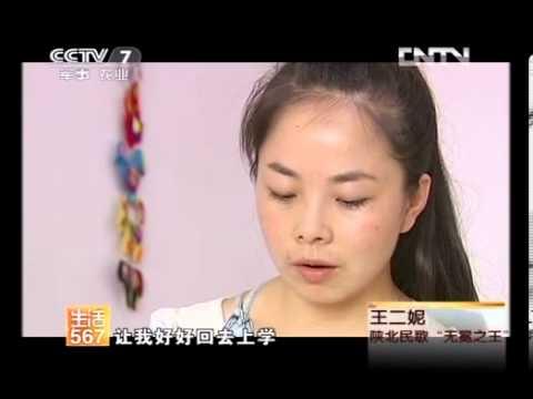 美丽中国乡村行 [生活567]王二妮——陕北民歌