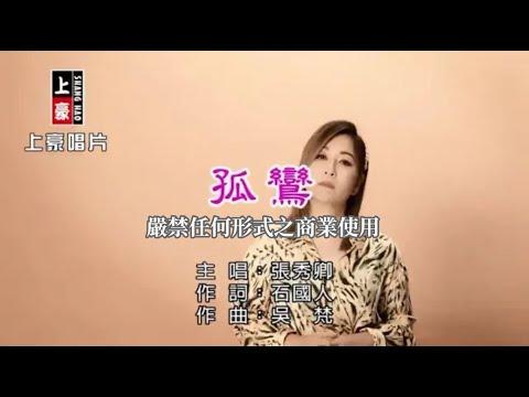 張秀卿-孤鸞 【KTV導唱字幕】1080p HD