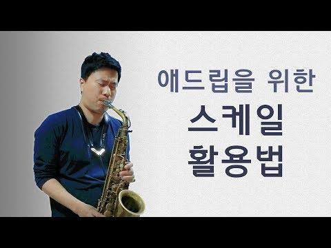 [색소폰 연주기법 강좌] 애드립을 위한 스케일 활용법 (제1편)