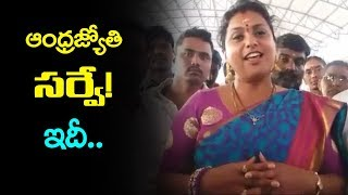 Roja Reacts To Andhra Jyothy Election Survey..