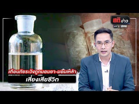 เตือนภัยระวังถูกมอมยา-มอมเหล้า เสี่ยงเสียชีวิต | สติข่าว | ข่าวช่องวัน | one31