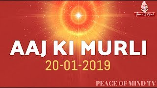 आज की मुरली 20-01-2019 | Aaj Ki Murli | BK Murli | TODAY'S MURLI In Hindi | BRAHMA KUMARIS | PMTV