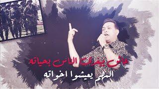 Hakim - El Geish El Masrey 2019 | حكيم - الجيش المصري ...
