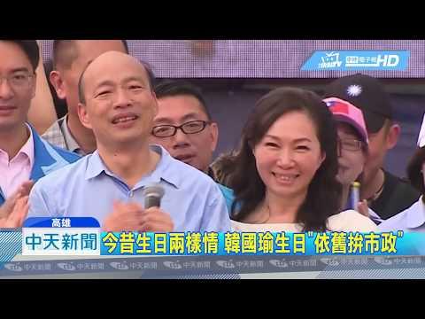 20190616中天新聞 韓國瑜去年臉書慶生 今年數萬粉絲獻祝福