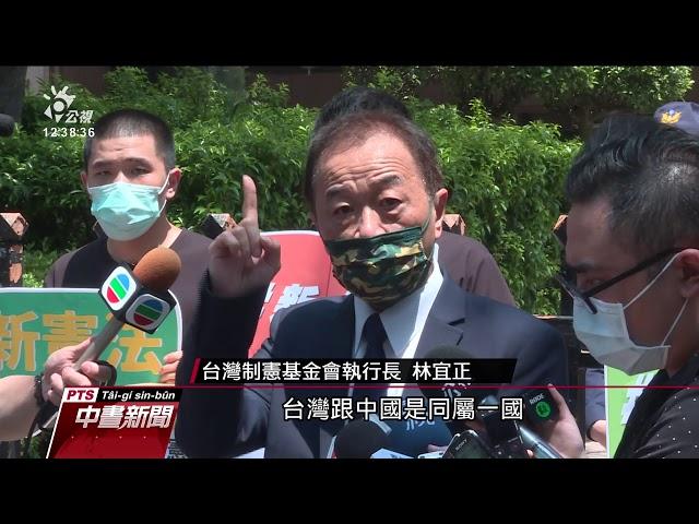台灣制憲基金會提案 舉行首次制憲公投