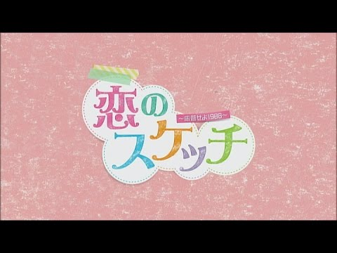 韓国ドラマ「恋のスケッチ~応答せよ1988~」DVD予告編