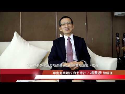 三發地產&金革音樂-集團二十周年慶-祝賀(2) 台灣土地銀行