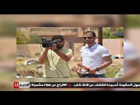 """الذكرى الاولى لاستشهاد مراسل الشرقية نيوز في ديالى """"سيف طلال"""" والمصور """"حسن العنبكي"""