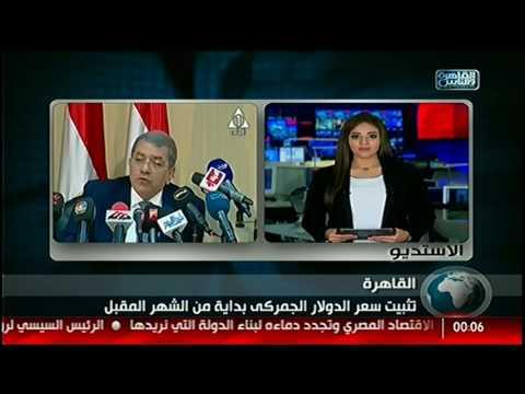 نشرة منتصف الليل من القاهرة والناس 15 يناير