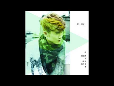 蕭閎仁-我的世界沒有你的音準