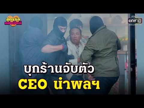 บุกร้านจับตัว CEO นำพลฯ   HIGHLIGHT สูตรรักแซ่บอีหลี EP.43   28 ม.ค. 64   one31