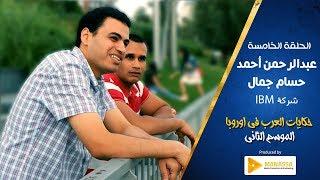 حكايات العرب في اوروبا 2 - الحلقة الخامسة - عبدالرحمن أحمد وحسام جمال ...