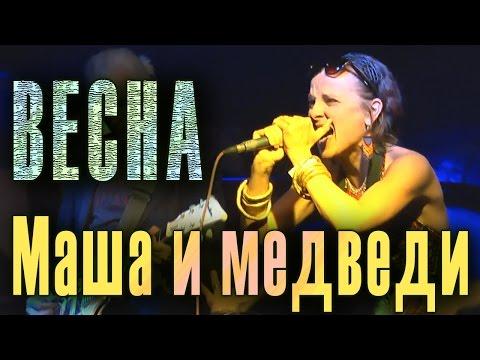 Весна (Двадцать первая весна). Песня из альбома «Куда». Группа «Маша и медведи» в клубе «Gogol»