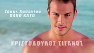 Σάκης Αρσενίου - Πάνω κάτω   Sakis Arseniou - Pano Kato - Official Video Clip