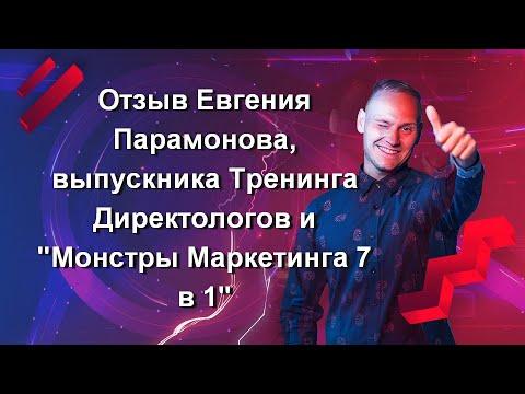 Отзыв Евгения Парамонова, выпускника Тренинга Директологов и «Монстры Маркетинга 7 в 1»