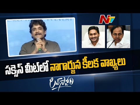 Nagarjuna key comments on AP and TS governments during 'Love Story' success meet