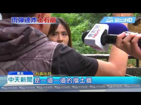 20190624中天新聞 汐止擋土牆崩毀坍方非首次! 「看見台灣」曾記錄