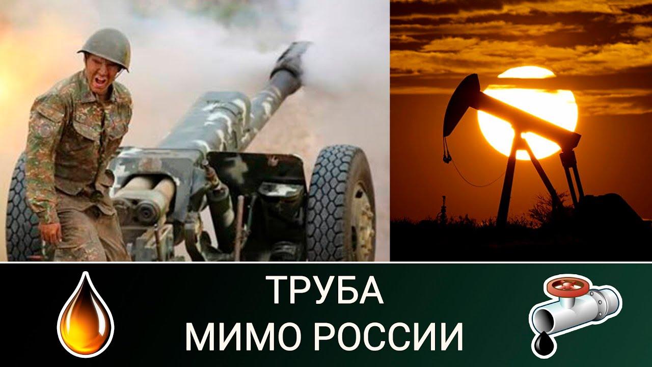 Нефть в армяно-азербайджанском конфликте