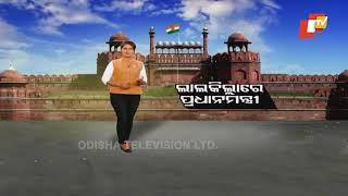Desha Duniya Bishes Ep 145 15 Aug 2018 | News Around the World - OTV