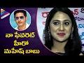 Heroine Miya Geroge says Mahesh Babu her favourite, comments on Allu Arjun