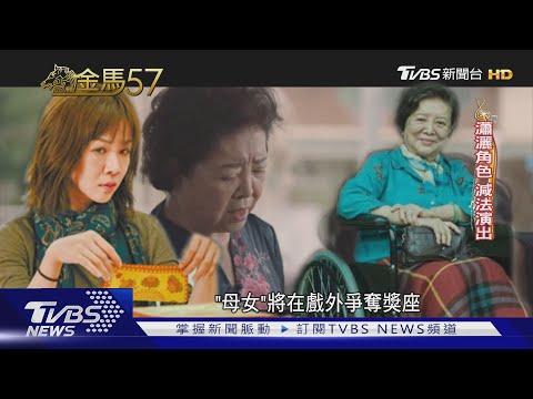 """金馬女配爭奪戰 陳淑芳.謝盈萱""""母女""""對決"""