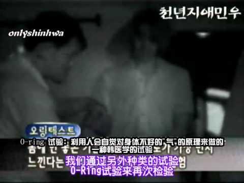 010721 Shinhwa 神話的 X FILE 鬼屋篇[中字]
