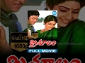 Trishulam Telugu Full Movie || Krishnam Raju, Sridevi, Jayasudha || Raghavendra Rao || KV Mahadevan
