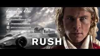 ตัวอย่างหนัง Rush [ซับไทย]
