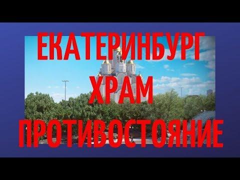 Противостояние вокруг строительства храма в Екатеринбурге photo
