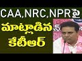 Minister KTR reacts on CAA, NPR in a press meet