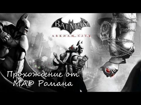 Batman: Arkham City #1 - Gotham City