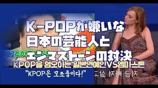 KPOP의 성공을 미워하는 일본연예인 | I hate K-pop! |  /けんかん / BTS / BLACKPINK [화쿠토추우부]