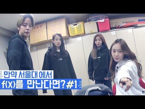 EP.5 서울대 편 1부 [f(x)=1cm] Seoul National University #1 (Eng sub)