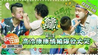 [ENG SUB]Dad, Where Are We Going S03 EP4 20150731: Adventure With Animals【Hunan TV Official 1080P】