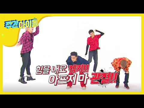 (Weekly Idol EP.281) SECHSKIES 2X faster version 'live or die by style'!!!