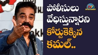 Kamal Haasan approaches Court alleges police harassment ov..