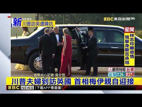 最新》川普夫婦到訪英國 首相梅伊親自迎接