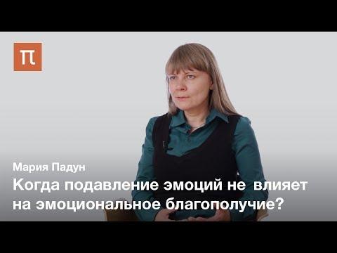 Культурные различия в регуляции эмоций — Мария Падун