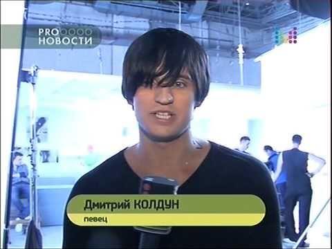 Дмитрий Колдун - За кулисами