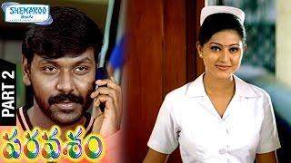 Paravasam Telugu Full Movie | Madhavan | Simran | Sneha | AR