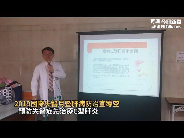 影/失智和肝病有關 二林基督教醫院辦防治宣導