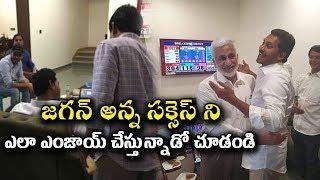 Watch: YS Jagan happy moments..