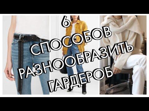 6 СПОСОБОВ КАК РАЗНООБРАЗИТЬ ГАРДЕРОБ photo
