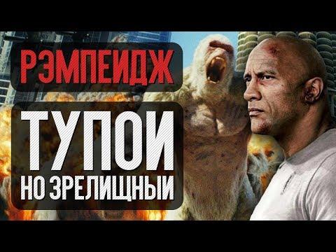 РЭМПЕЙДЖ — ТУПОЙ, НО ЗРЕЛИЩНЫЙ (обзор фильма)