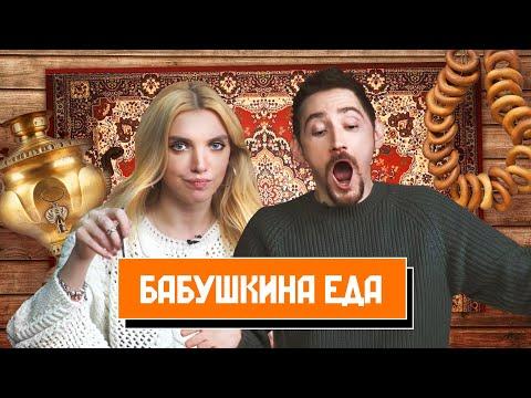 Пробуем БАБУШКИНУ Любимую Еду