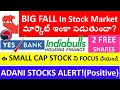 STOCK MARKET FALL?, YES BANK STOCK, SMALL CAP STOCK, ADANI STOCK, borosil renewables STOCK