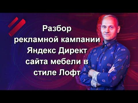 Разбор рекламной кампании Яндекс Директ сайта мебели в стиле Лофт. Проблема — отсутствие конверсий