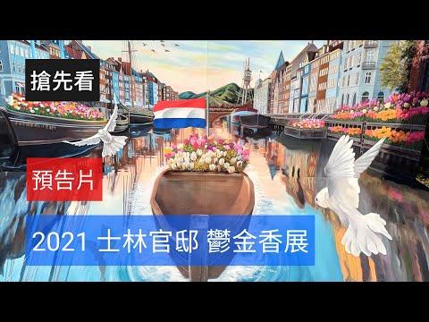 2021 魔幻之花|士林官邸鬱金香展【預告片】展期 2021/2/25 - 3/7